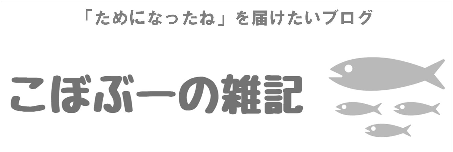 こぼぶーの雑記